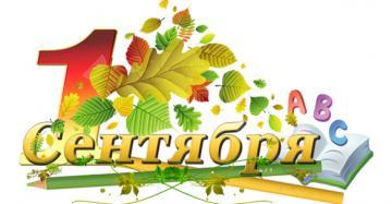 Поздравляем с днем знаний -1 сентября!