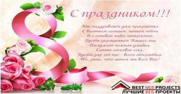Любимые наши женщины, с 8 Марта!