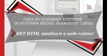 НЕТ HTML ошибкам в коде сайта!