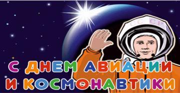 Поздравляем со Всемирным днем авиации и космонавтики!