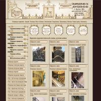 Сайт для компании: Мастерская художественной ковки