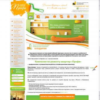 Сайт для компании по ремонту квартир «Профи»