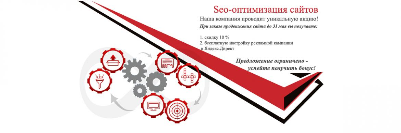 Поисковая Оптимизация Сайта - Best Web Projects (Москва)