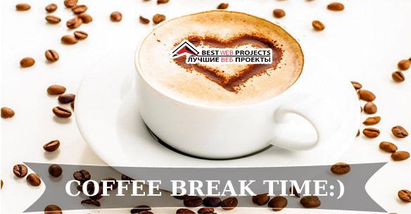 Coffee Break Time: Кофе для программиста: друг или враг?