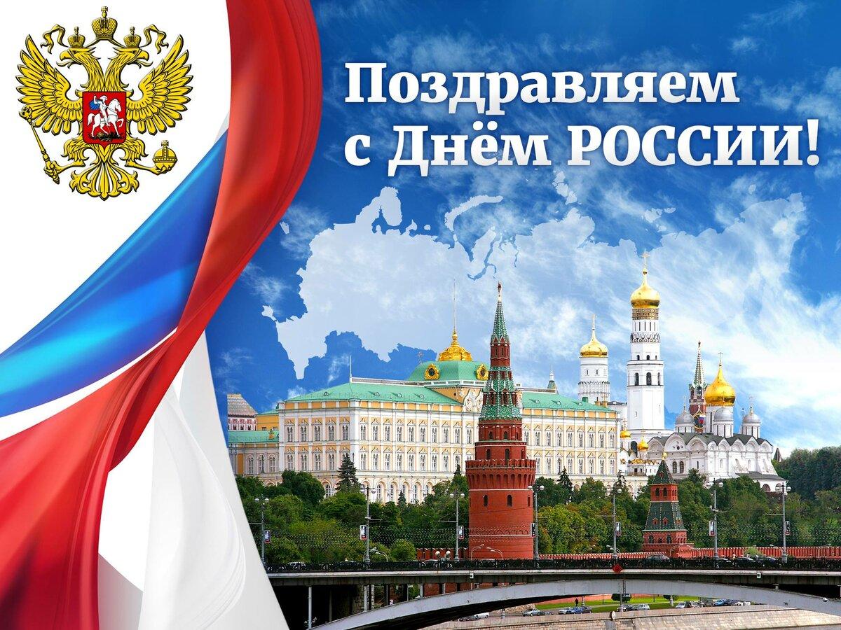 Поздравляем всех с Днем России! С праздником свободы, мира!