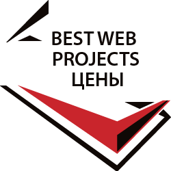 Best Web Projects - Цены