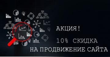 Акция! 10% скидка на продвижение сайта