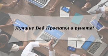 Лучшие Веб Проекты в рунете!