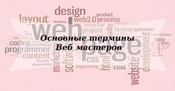 Основные термины Веб мастеров