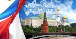 12.06.2020: Поздравляет c Днем России!