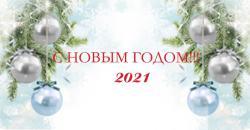 С Новым  2021 Годом!!! Волшебный праздник!