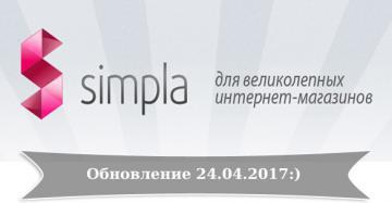 Возможности  движка Simpla Версия 2.3.8  последнее обновление 24.04.2017