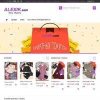 Интернет магазин Alexik.com